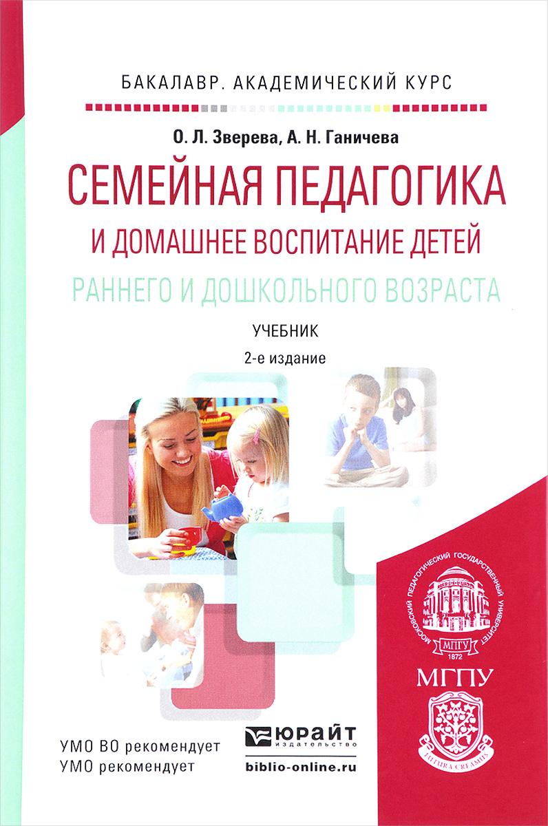 Семейная педагогика и домашнее воспитание детей раннего и дошкольного возраста. Учебник