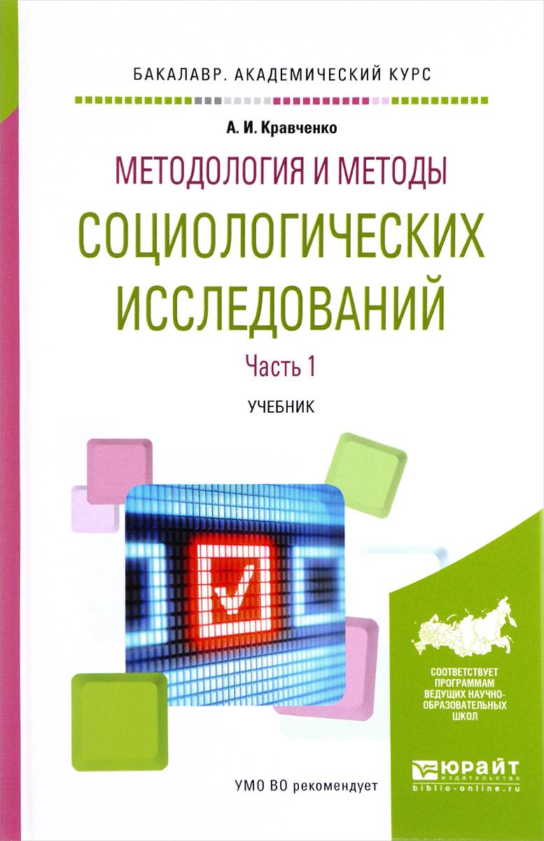 Методология и методы социологических исследований. В 2 частях. Часть 1. Учебник