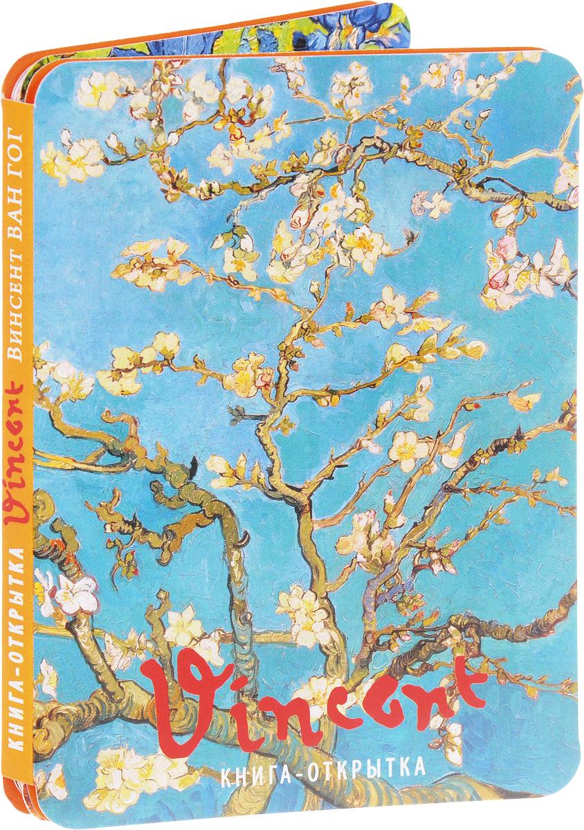 Винсент Ван Гог. Книга-открытка