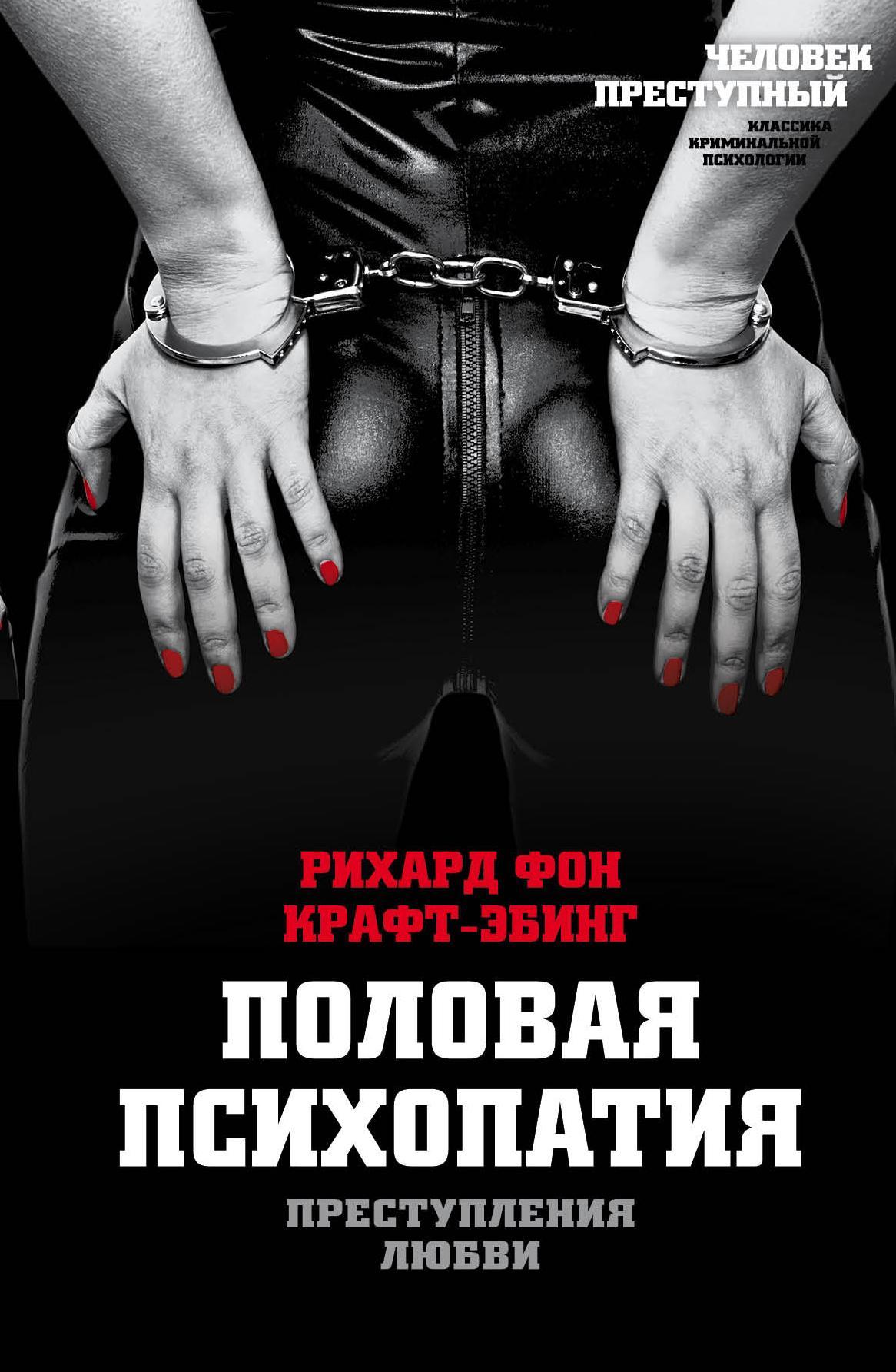 Преступления любви. Половая психопатия