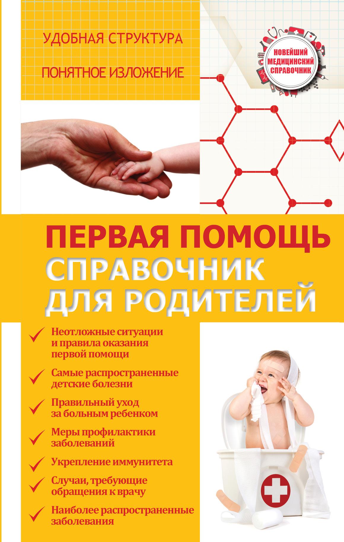 Первая помощь. Справочник для родителей