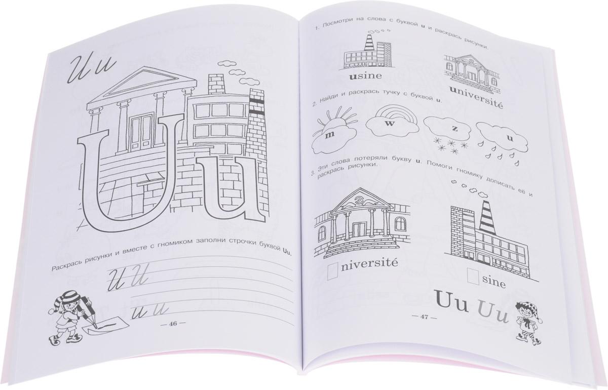 Занимательная французская азбука. Игры с буквами