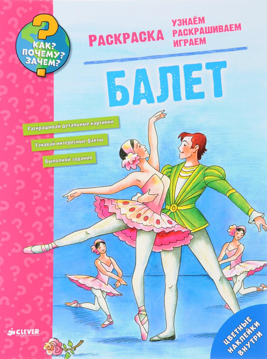 Балет. Раскраска