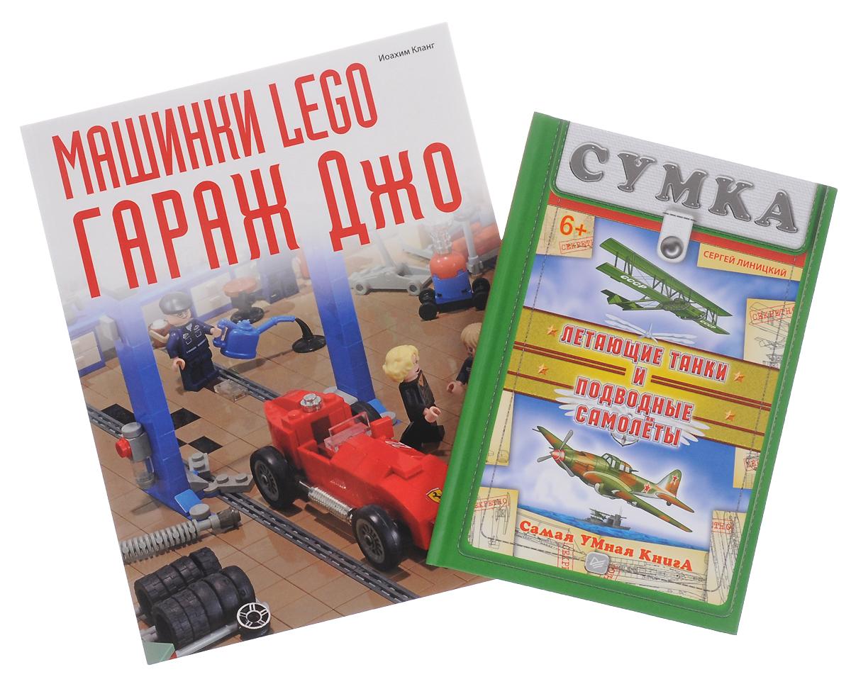 Машинки Lego. Гараж Джо. Летающие танки и подводные самолеты (комплект из 2 книг)