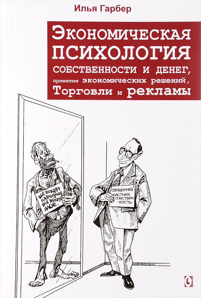 Экономическая психология собственности и денег, принятия экономических решений, торговли и рекламы
