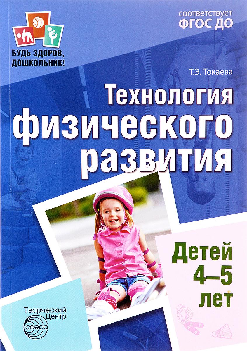 Технология физического развития детей 4-5 лет