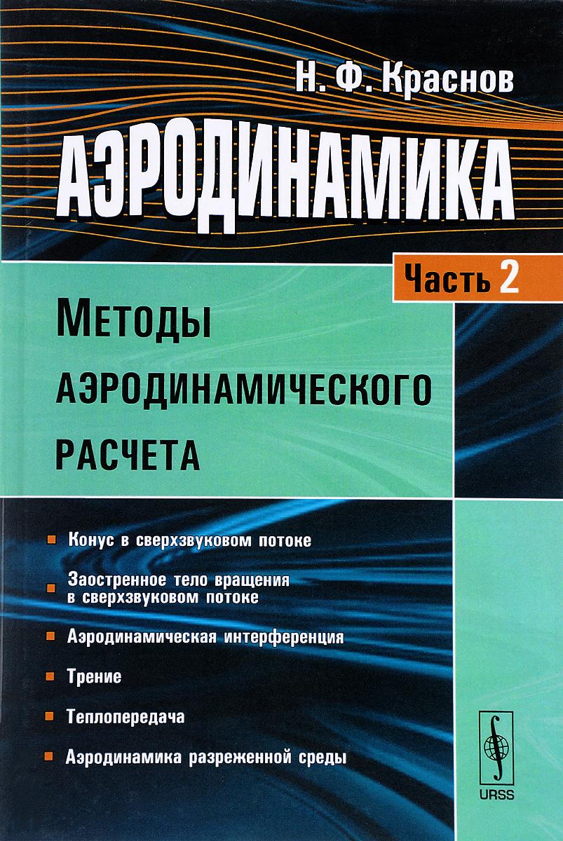 Аэродинамика. Учебник. Часть 2. Методы аэродинамического расчета