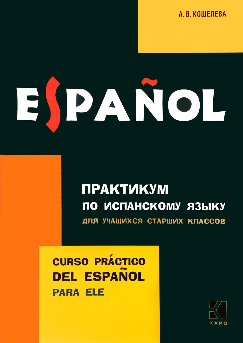 Испанский язык. Практикум для учащихся старших классов / Espaniol: Curso practico del espaniol para ele