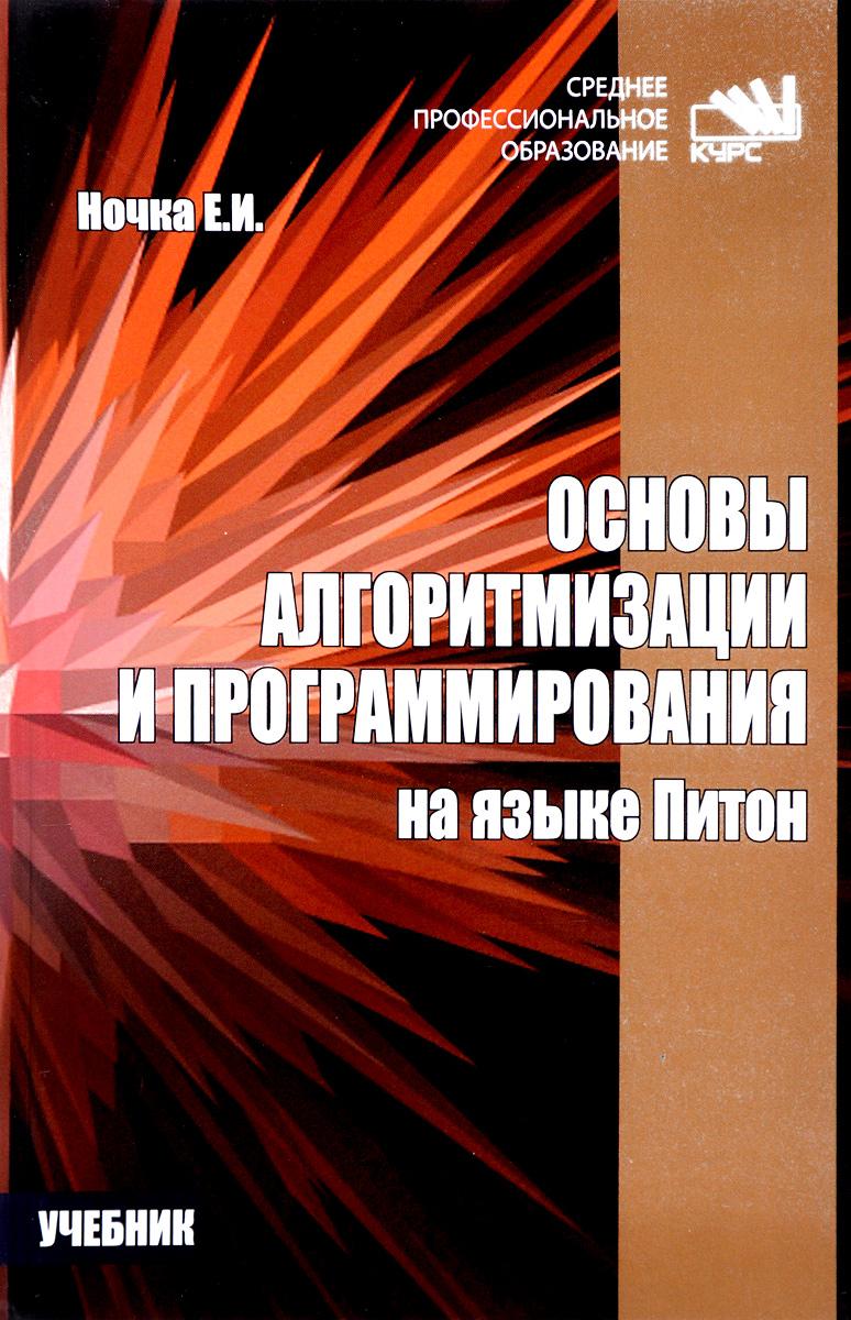 Основы алгоритмизации и программирования на языке Питон. Учебник