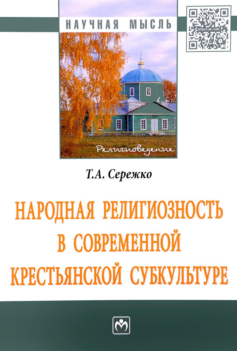 Народная религиозность в современной крестьянской субкультуре