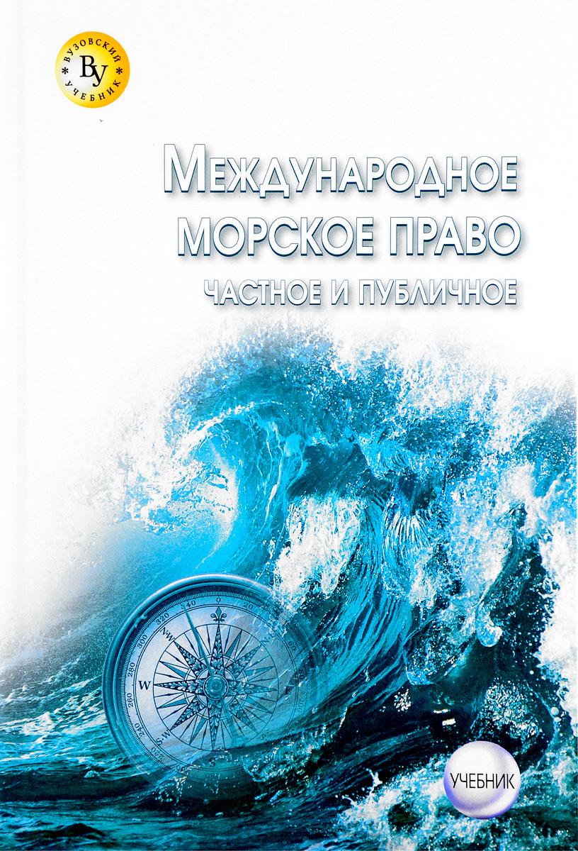 Международное морское право (частное и публичное). Учебник
