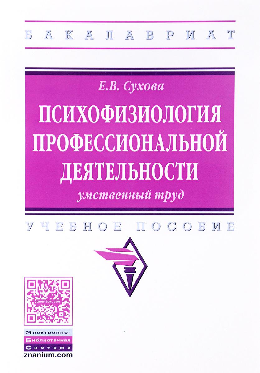 Психофизиология профессиональной деятельности. Умственный труд. Учебное пособие