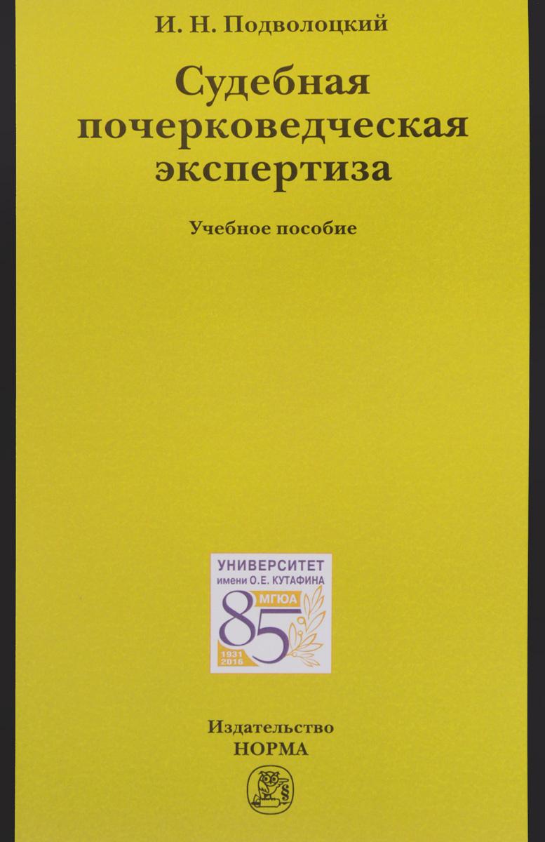 Судебная почерковедческая экспертиза. Учебное пособие