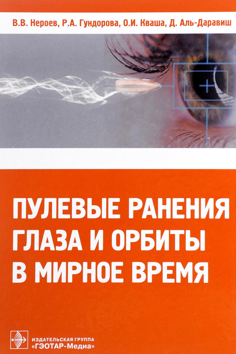 Пулевые ранения глаза и орбиты в мирное время