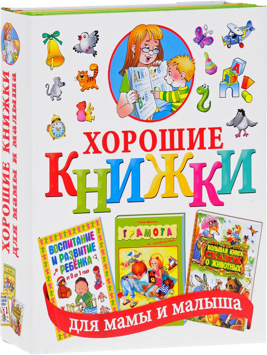 Хорошие книжки для мамы и малыша (комплект из 3 книг)