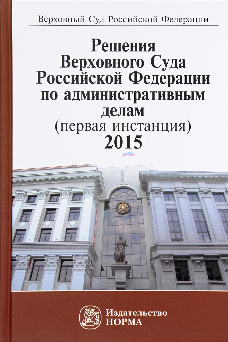 Решения Верховного Суда Российской Федерации по административным делам (первая инстанция), 2015