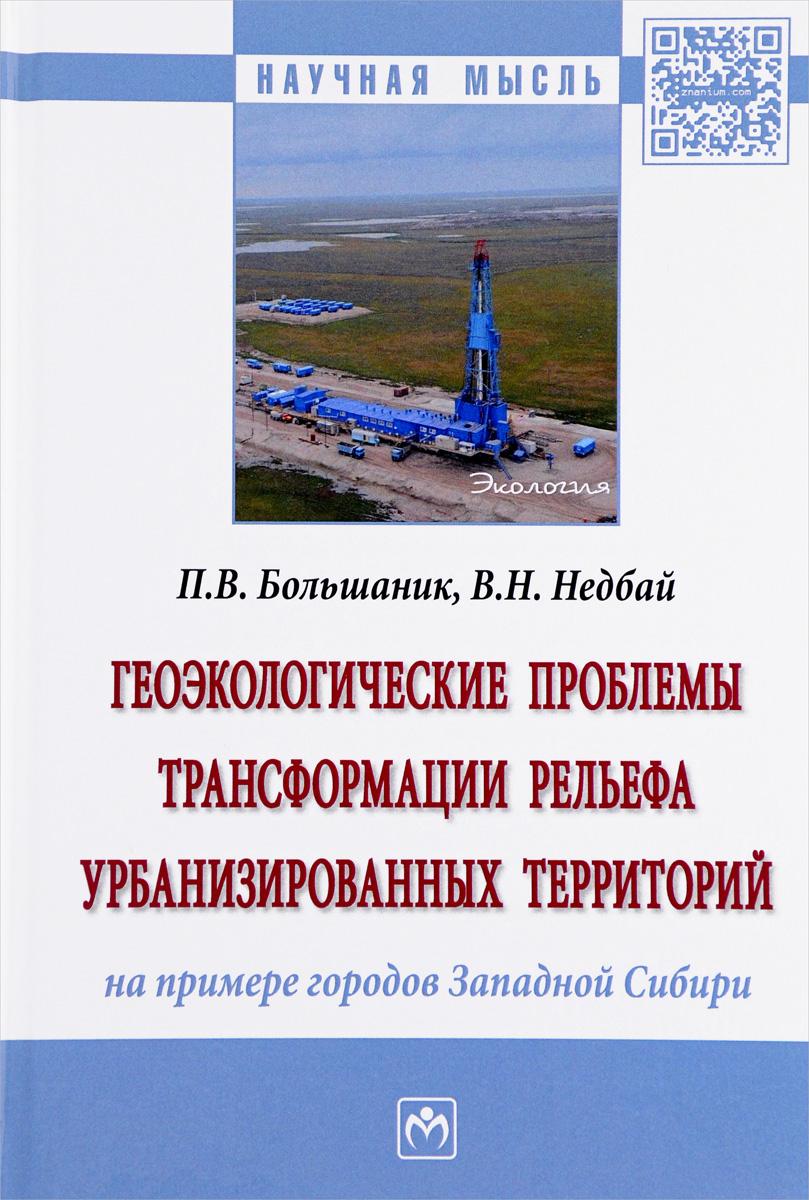 Геоэкологические проблемы трансформации рельефа урбанизированных территорий (на примере городов Западной Сибири)