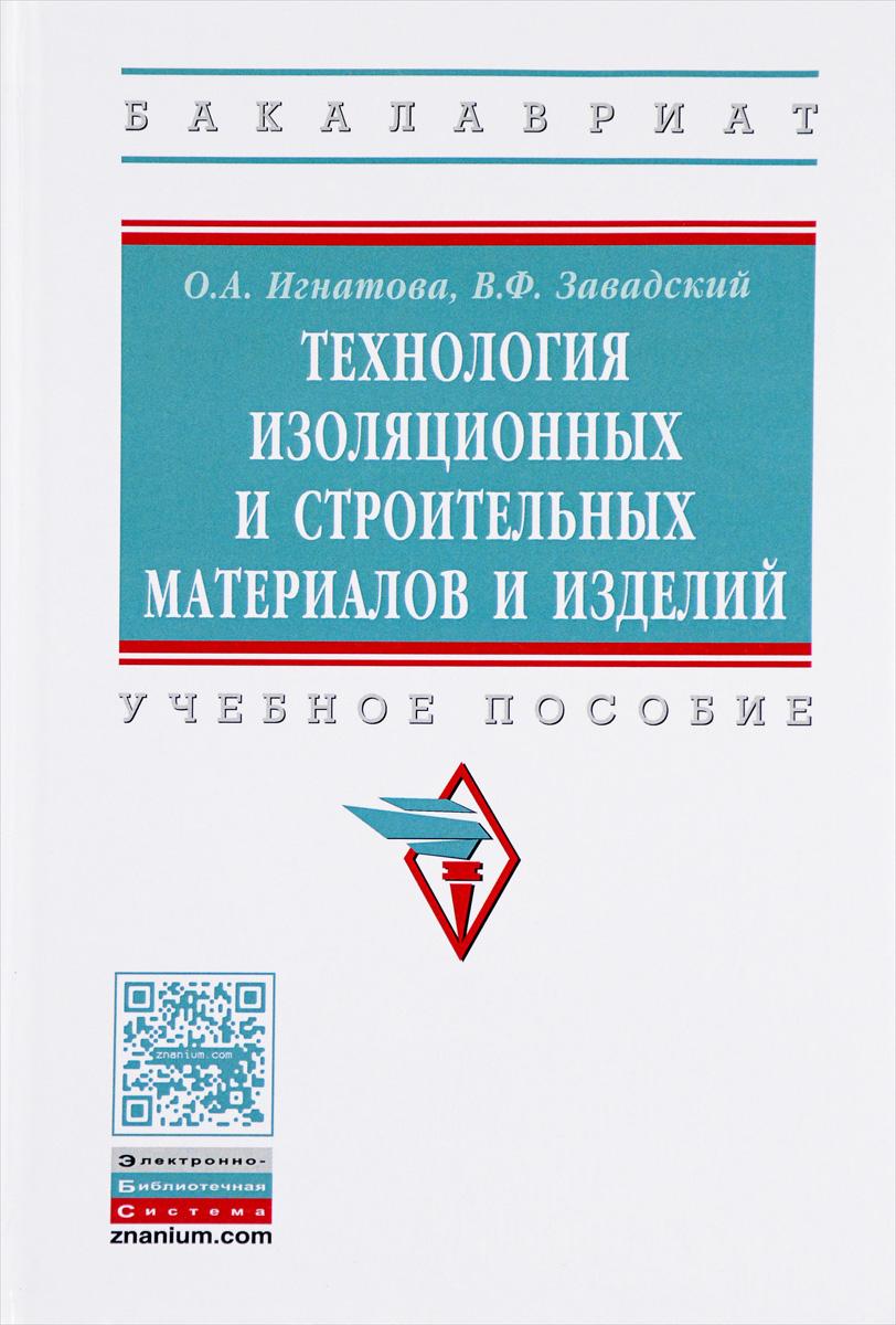 Технология изоляционных и строительных материалов и изделий. Учебное пособие