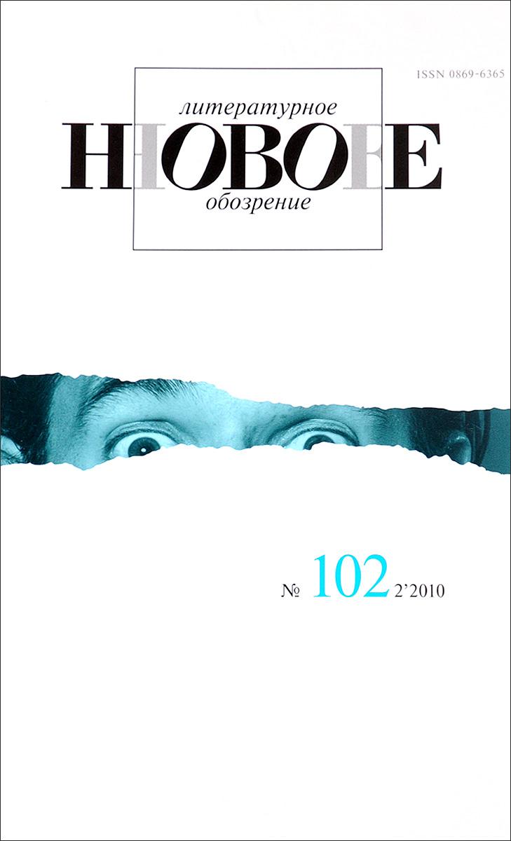 Новое литературное обозрение. № 102 (2), 2016