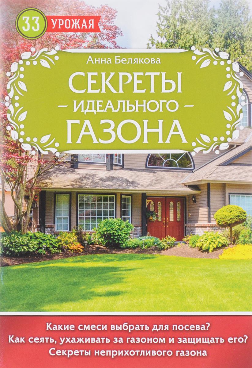 Секреты идеального газона