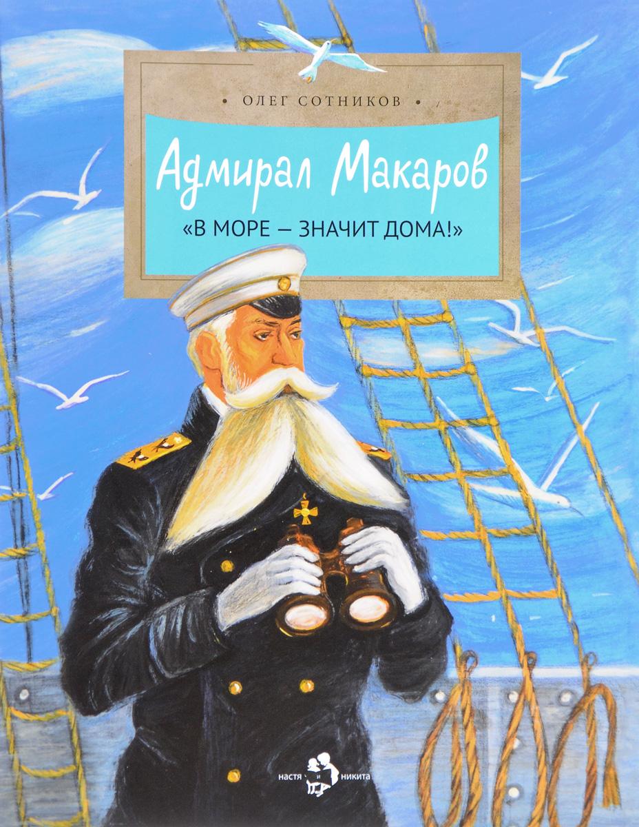 Адмирал Макаров. В море - значит дома!