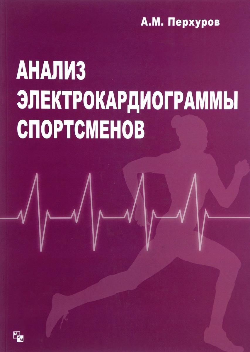 Анализ электрокардиограммы спортсменов. Методическое пособие с практикумом для врачей