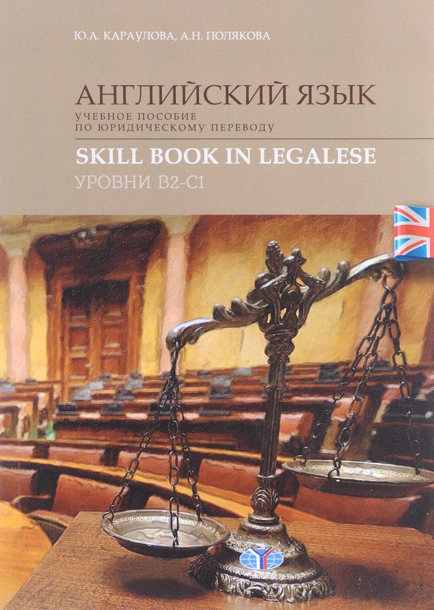 Английский язык. Учебное пособие по юридическому переводу. Уровни В2-С1