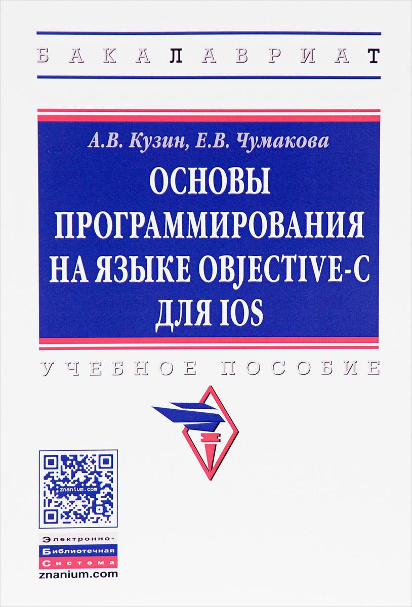 Основы программирования на языке Objective-C для iOS. Учебное пособие