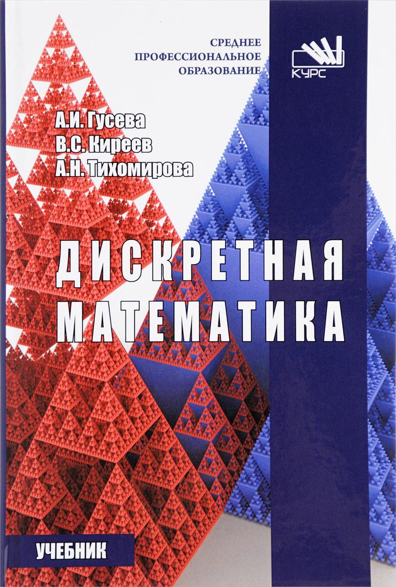 Дискретная математика. Учебник