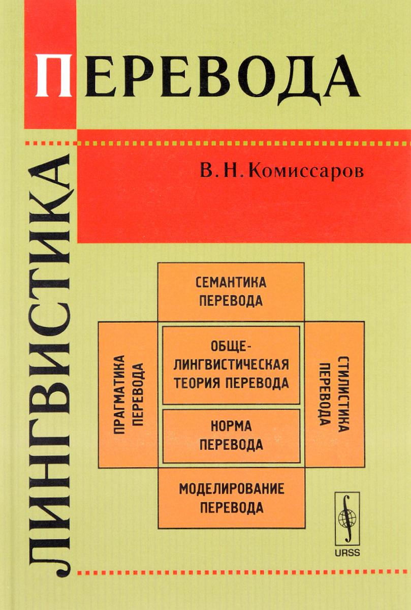 Лингвистика перевода