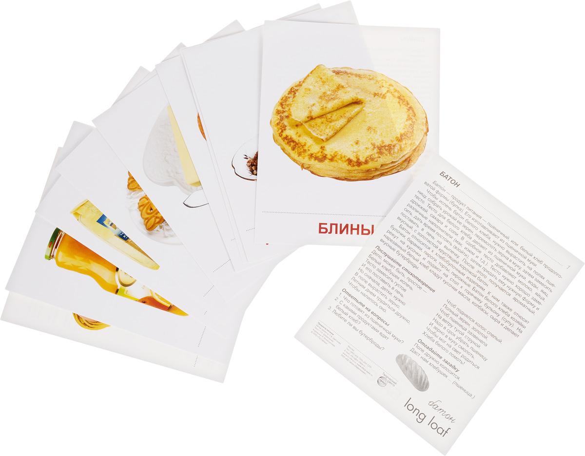Продукты питания (набор из 16 демонстрационных картинок)