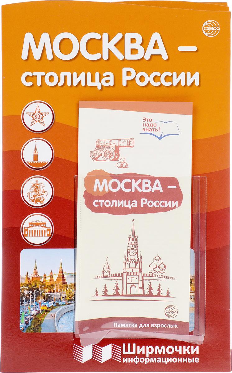 Москва - столица России. Ширмочки информационные (+ буклет)