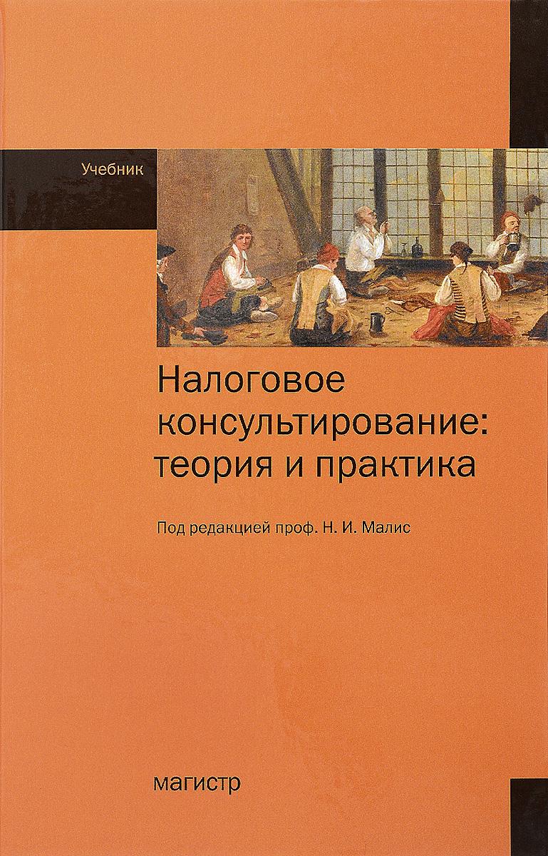 Налоговое консультирование. Теория и практика. Учебник