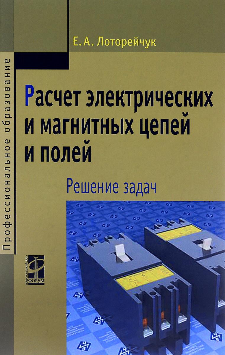 Расчет электрических и магнитных цепей и полей. Решение задач. Учебное пособие