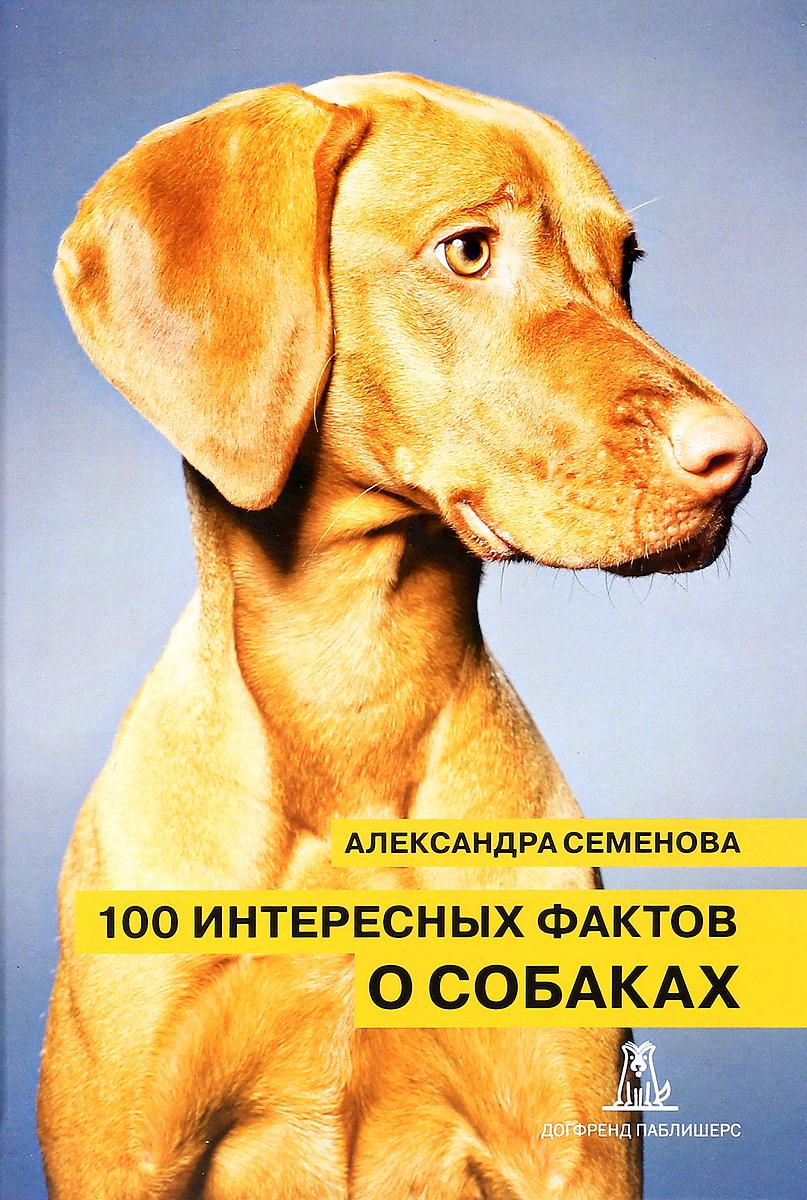 100 интересных фактов о собаках