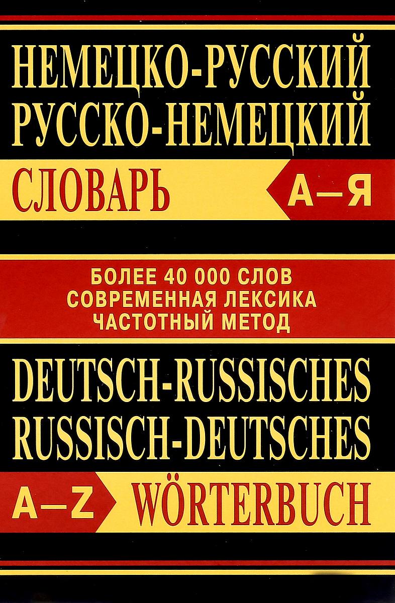 Немецко-русский, русско-немецкий словарь / Deutsch-Russisches, Russisch-Deutsches Worterbuch