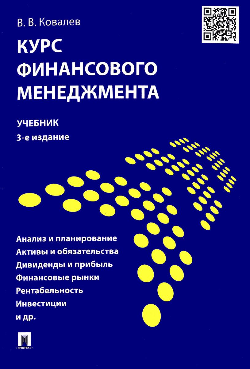 Курс финансового менеджмента. Учебник