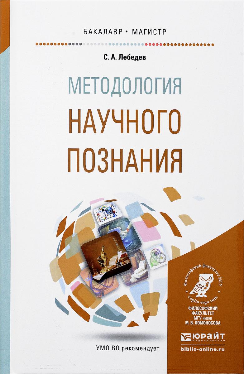 Методология научного познания. Учебное пособие