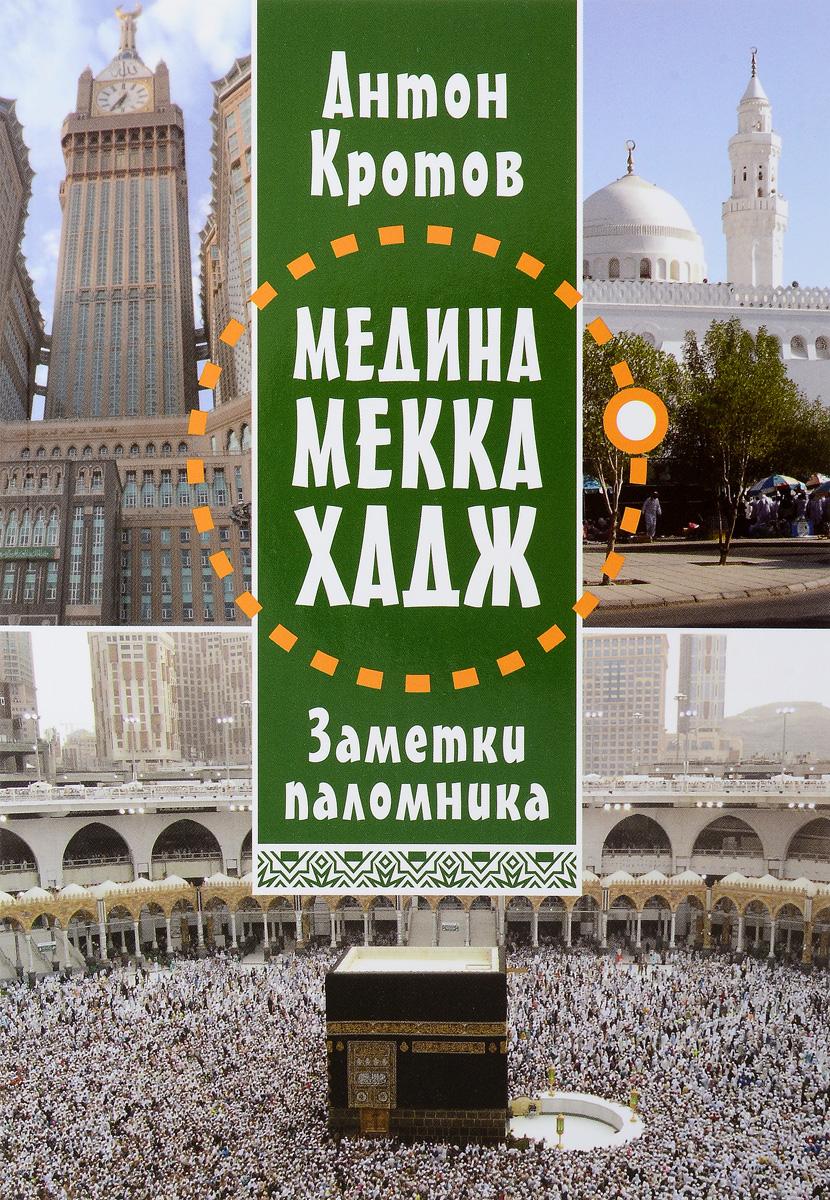 Медина Мекка Хадж. Заметки паломника