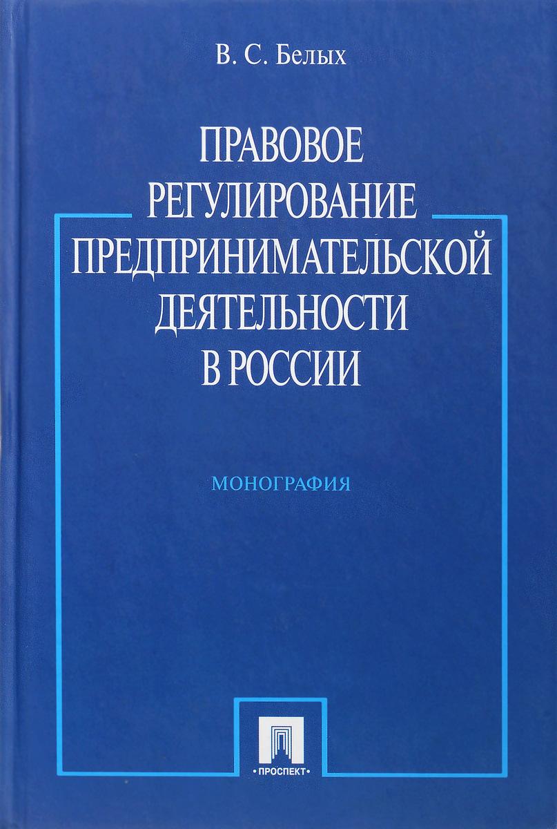 Правовое регулирование предпринимательской деятельности в России