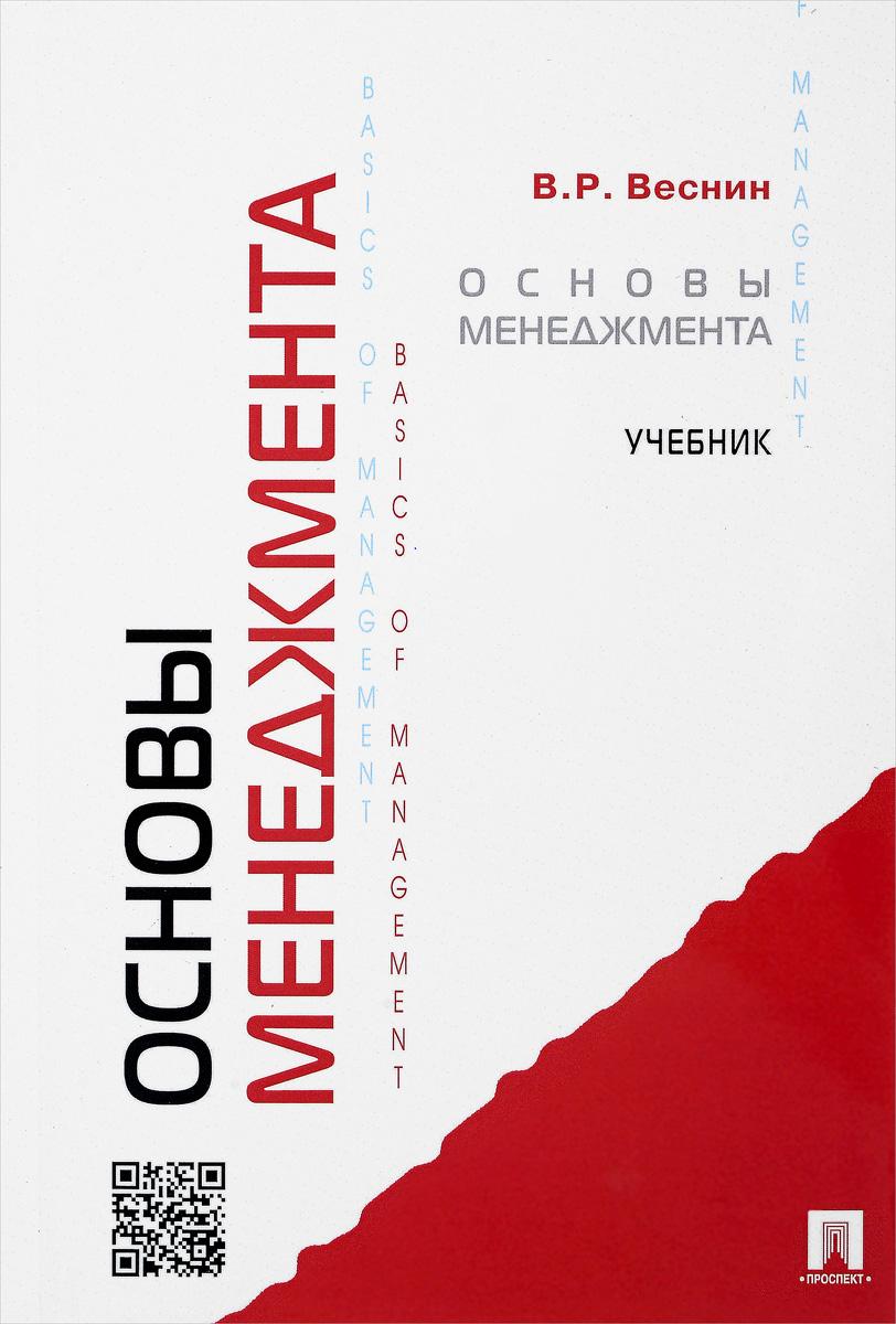 Основы менеджмента. Учебник