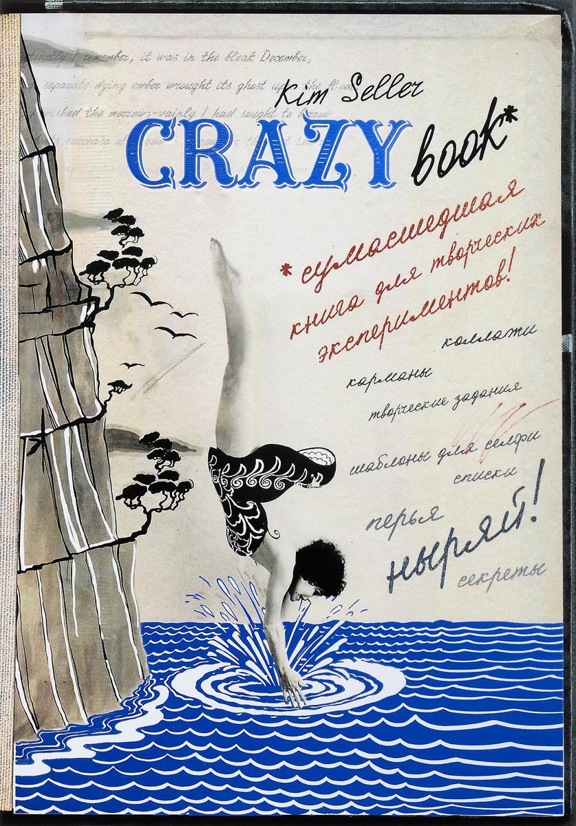 Ким Селлер Crazy book. Сумасшедшая книга для самовыражения crazy book сумасшедшая книга