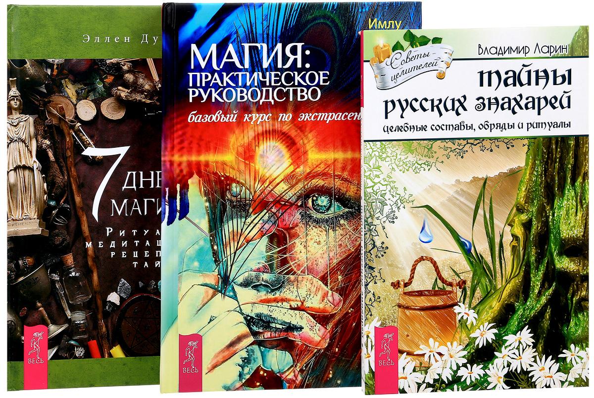Магия. 7 дней магии. Тайны русских знахарей (комплект из 3 книг)