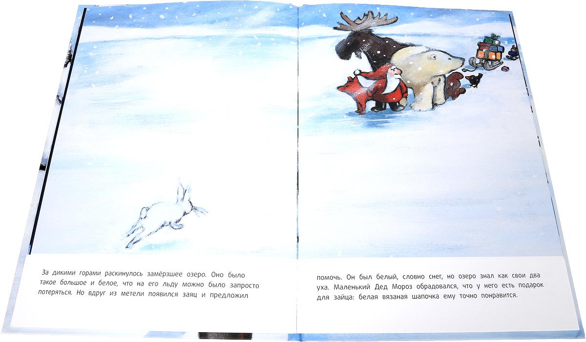Маленький Дед Мороз едет в город
