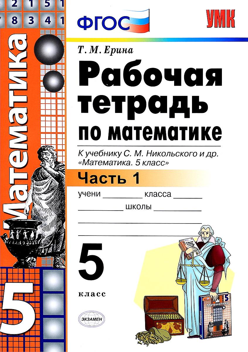 Математика. 5 класс. Рабочая тетрадь. К учебнику С. М. Никольского и др. Часть 1