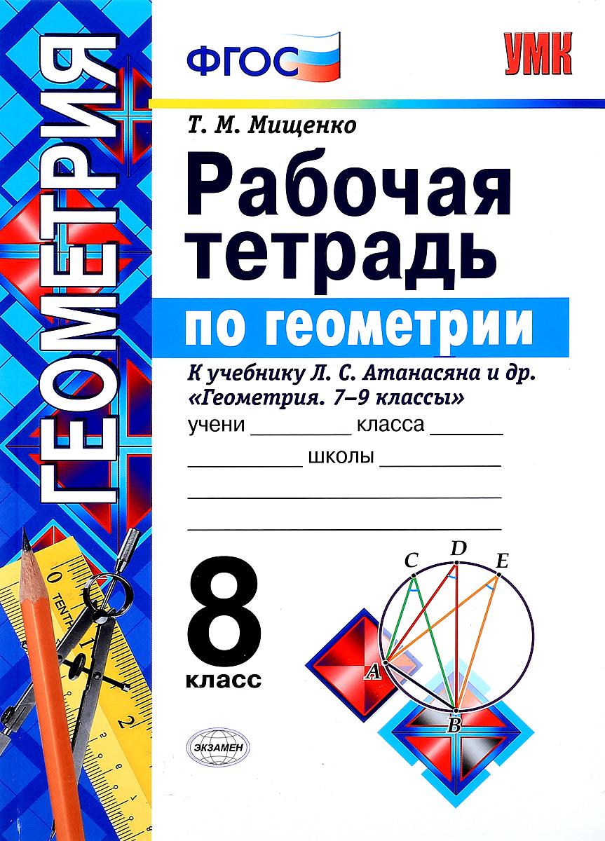 Геометрия. 8 класс. Рабочая тетрадь. К учебнику Л. С. Атанасяна и др.