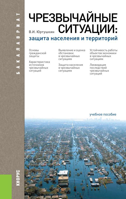 Чрезвычайные ситуации: защита населения и территорий (для бакалавров)