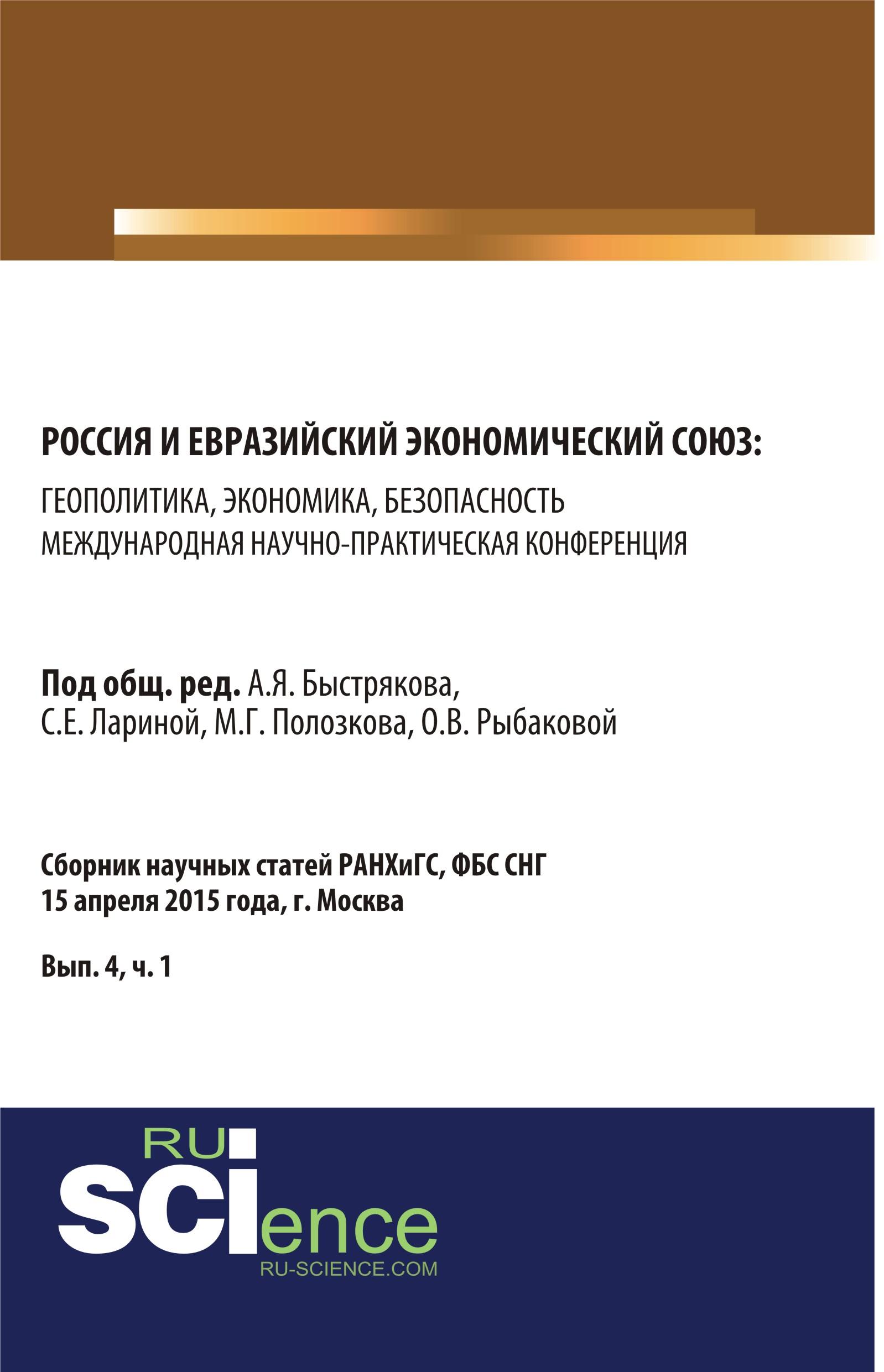 Россия и Евразийский экономический союз: геополитика, экономика, безопасность