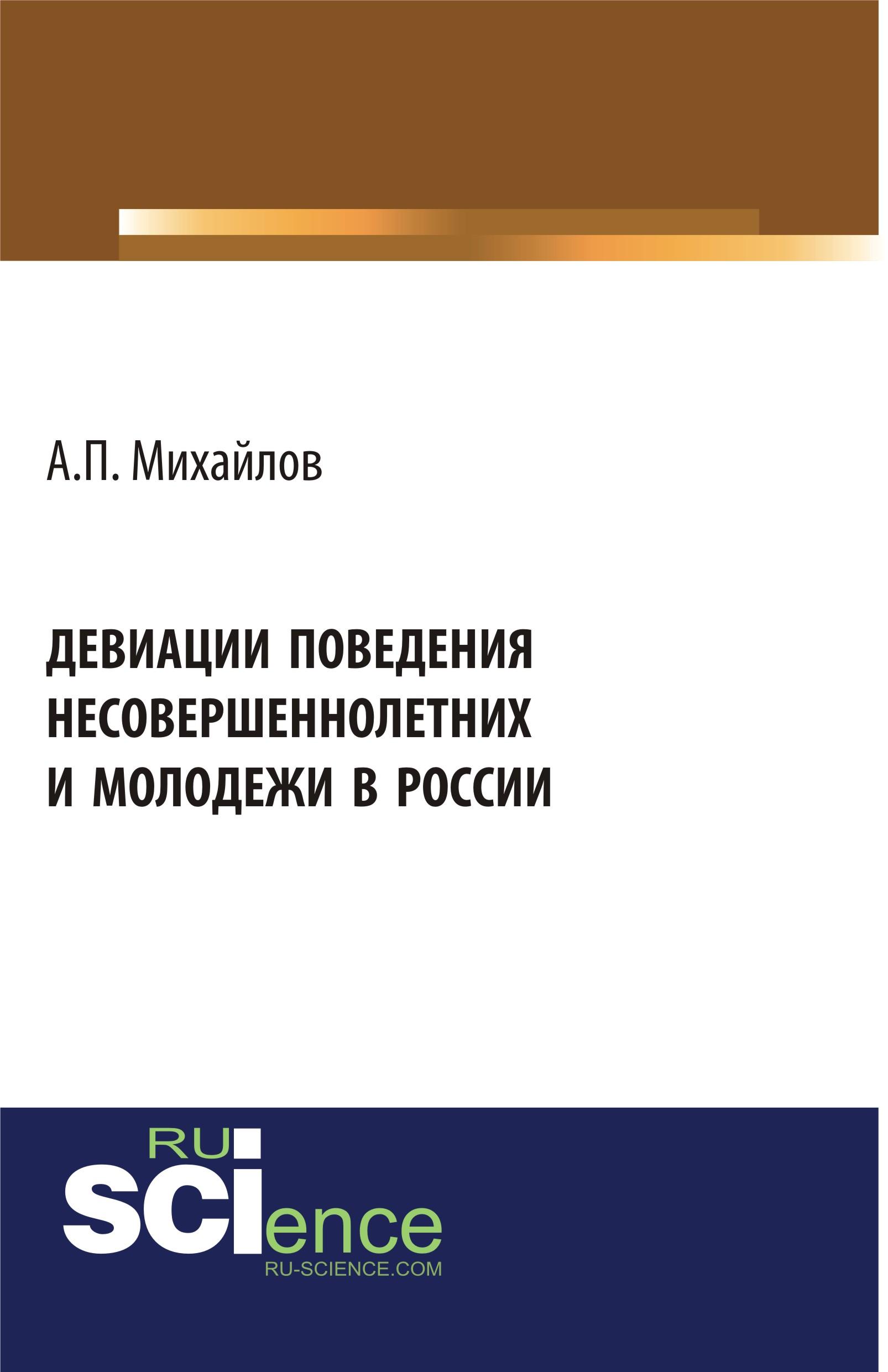 Девиации поведения несовершеннолетних и молодежи в России