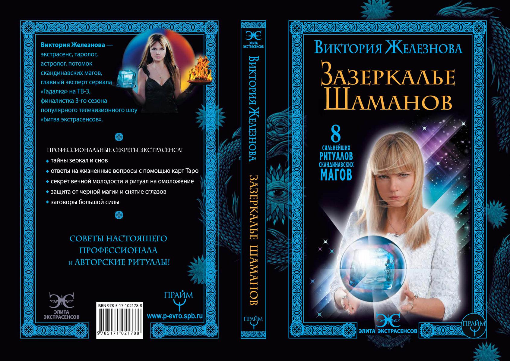 Песни о магии и волшебстве